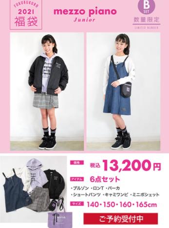 mezzopiano_junior_fukubukuro2021_B