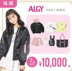 algy_luckybag2020